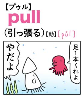 pull(引っ張る) 英単語のゴロ合わせ4コマ漫画 Lesson.413