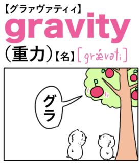 gravity(重力) 英単語のゴロ合わせ4コマ漫画 Lesson.414