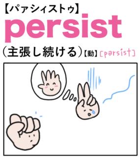 persist(主張し続ける) 英単語のゴロ合わせ4コマ漫画 Lesson.415