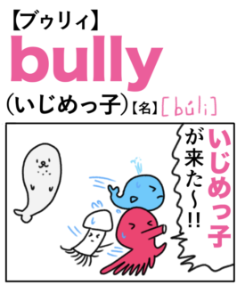 bully(いじめっ子) 英単語のゴロ合わせ4コマ漫画 Lesson.416