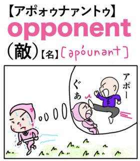 opponent(敵) 英単語のゴロ合わせ4コマ漫画 Lesson.417