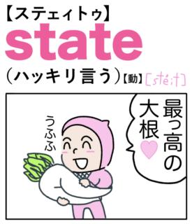 state(ハッキリ言う) 英単語のゴロ合わせ4コマ漫画 Lesson.418