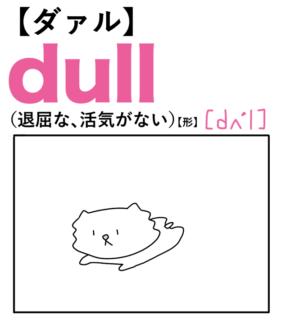 dull(退屈な、活気がない) 英単語のゴロ合わせ4コマ漫画 Lesson.419