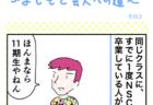 ピンクの忍者ポン吉 第258話【ドッキングの術!】の巻