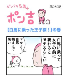 (※非公開)ピンクの忍者ポン吉 第259話【白馬に乗った王子様!】の巻