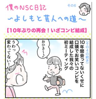 僕のNSC日記 その6 「10年ぶりの再会!いざコンビ結成」