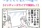 fragment(破片、断片) 英単語のゴロ合わせ4コマ漫画 Lesson.426