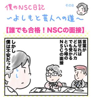 僕のNSC日記 その8 「誰でも合格!NSCの面接」