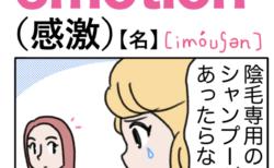 emotion(感激) 英単語のゴロ合わせ4コマ漫画 Lesson.421