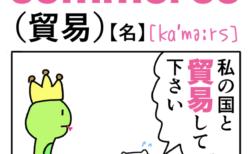 commerce(貿易) 英単語のゴロ合わせ4コマ漫画 Lesson.423