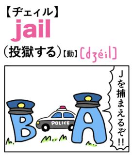 jail(投獄する) 英単語のゴロ合わせ4コマ漫画 Lesson.424