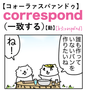 correspond(一致する) 英単語のゴロ合わせ4コマ漫画 Lesson.425