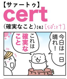 cert(確実なこと) 英単語のゴロ合わせ4コマ漫画 Lesson.427