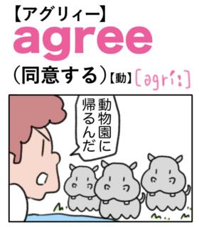 agree(同意する) 英単語のゴロ合わせ4コマ漫画 Lesson.429