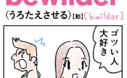 bewilder(うろたえさせる) 英単語のゴロ合わせ4コマ漫画 Lesson.430