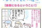 sober(酔っていない) 英単語のゴロ合わせ4コマ漫画 Lesson.434