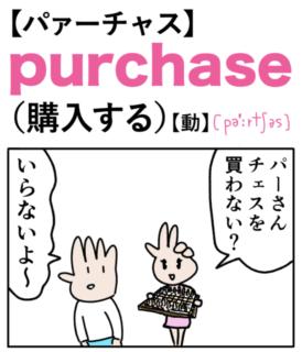 purchase(購入する) 英単語のゴロ合わせ4コマ漫画 Lesson.432