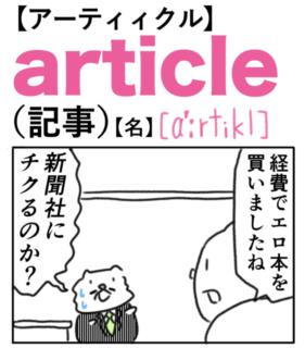 article(記事) 英単語のゴロ合わせ4コマ漫画 Lesson.436