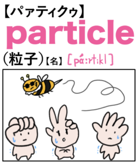 particle(粒子) 英単語のゴロ合わせ4コマ漫画 Lesson.438
