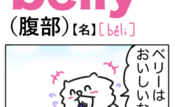 belly(腹部) 英単語のゴロ合わせ4コマ漫画 Lesson.441