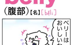 belly(腹部) 英単語のゴロ合わせ4コマ漫画 Lesson.441