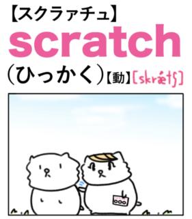 scratch(ひっかく) 英単語のゴロ合わせ4コマ漫画 Lesson.442
