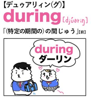 during「(特定の期間の)の間じゅう」 英単語のゴロ合わせ4コマ漫画 Lesson.444