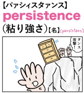 persistence(粘り強さ)英単語のゴロ合わせ4コマ漫画 Lesson.445