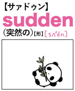 sudden(突然の)英単語のゴロ合わせ4コマ漫画 Lesson.446