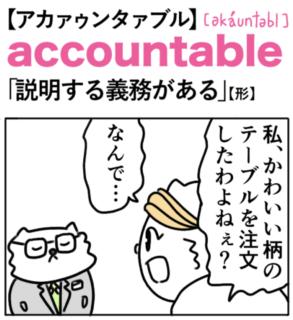 accountable(説明する義務がある)英単語のゴロ合わせ4コマ漫画 Lesson.447