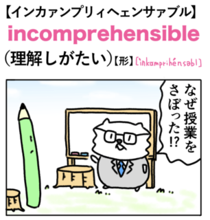 incomprehensible(理解しがたい)英単語のゴロ合わせ4コマ漫画 Lesson.451