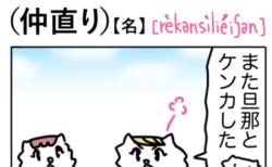 reconciliation(仲直り)英単語のゴロ合わせ4コマ漫画 Lesson.452