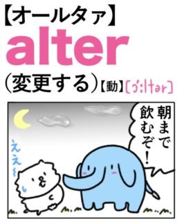 alter(変更する)英単語のゴロ合わせ4コマ漫画 Lesson.453