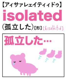 isolated(孤立した)英単語のゴロ合わせ4コマ漫画 Lesson.454