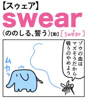 swear(ののしる、誓う)英単語のゴロ合わせ4コマ漫画 Lesson.459