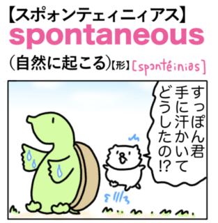 spontaneous(自然に起こる)英単語のゴロ合わせ4コマ漫画 Lesson.461