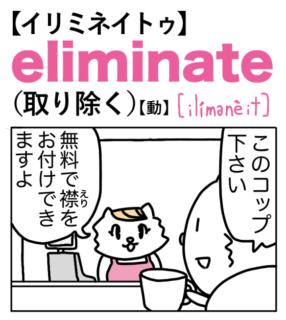 eliminate(取り除く)英単語のゴロ合わせ4コマ漫画 Lesson.464