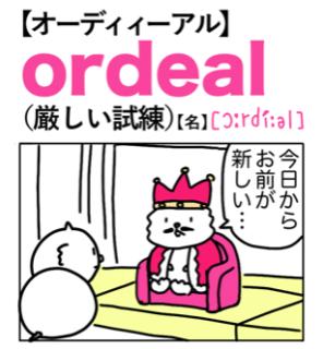 ordeal(厳しい試練)英単語のゴロ合わせ4コマ漫画 Lesson.466