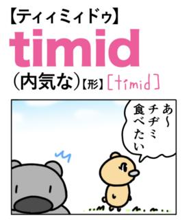timid(内気な)英単語のゴロ合わせ4コマ漫画 Lesson.468