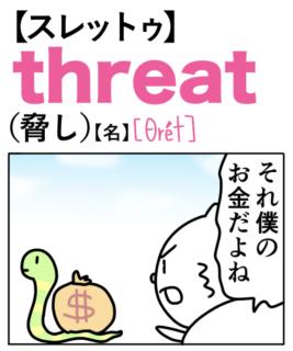 threat(脅し)英単語のゴロ合わせ4コマ漫画 Lesson.472