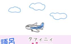 tiny(とても小さい)英単語のゴロ合わせ4コマ漫画 Lesson.486