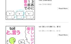 英単語の語呂合わせ漫画は引っ越し中(いま半分)