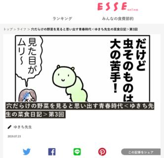 ESSE online にベジタリアン漫画の新作がUPされました