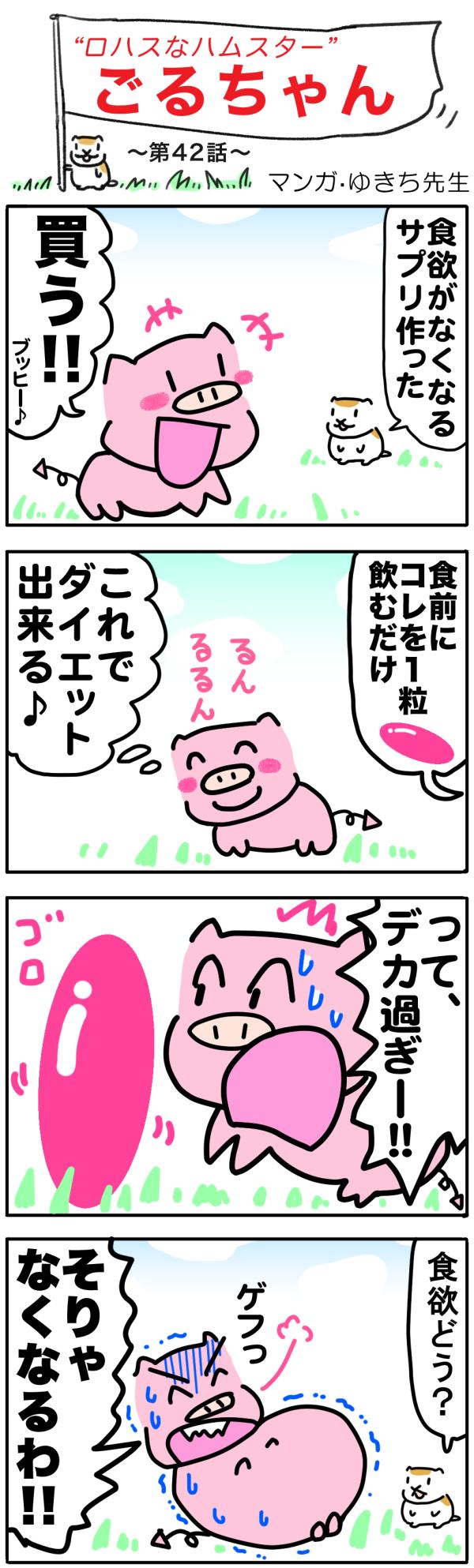 ダイエットサプリ漫画