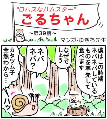 ごるちゃん39話【ネバネバ系の食べ物で健康GET!】