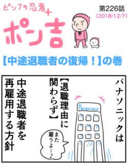 ピンクの忍者ポン吉 第226話【中途退職者の復帰!】の巻