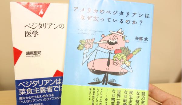 ベジタリアンと肥満についての本