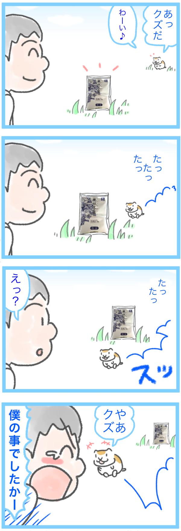 ベジタリアンのお菓子!葛(くず)の漫画