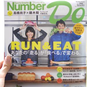 ベジタリアンランナーの雑誌も急増中!?(シリーズ4回目)【Number Do】の感想!