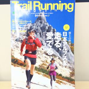 筋肉疲労の原因は食事?菜食のウルトラマラソンランナーの回復術【パート3】